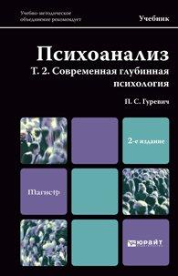 Психоанализ. Т. 2. Современная глубинная психология. Учебник для магистров