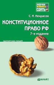 Конституционное право РФ 7-е изд., пер. и доп. Краткий курс лекций
