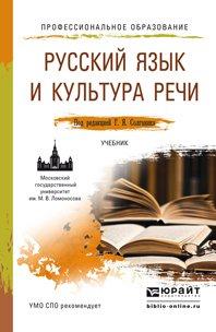 Учебник теории русского языка 2 класс соловейчик скачать