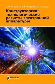 Конструкторско-технологические расчеты электронной аппаратуры