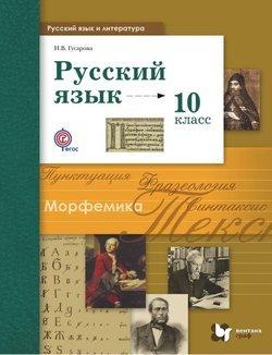 Русский язык и литература. Русский язык. 10 класс. Базовый и углублённый уровни