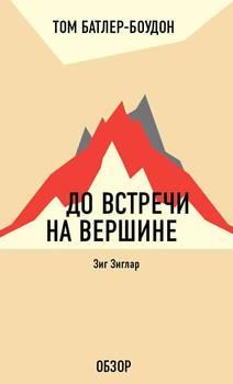 До встречи на вершине. Зиг Зиглар