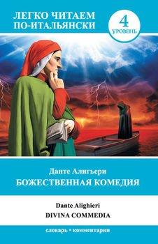 Божественная комедия / Divina commedia