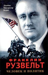 Франклин Рузвельт. Человек и политик