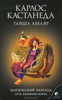 Магический переход. Путь женщины-воина