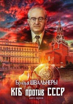 КГБ против СССР. Книга первая