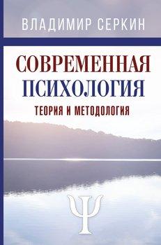 Современная психология. Теория и методология. Том 1