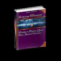Реликт из Первых Дней: Книга Априуса. Том 1. Звездный Скиталец.