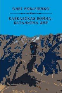 Кавказская война - батальона ДНР