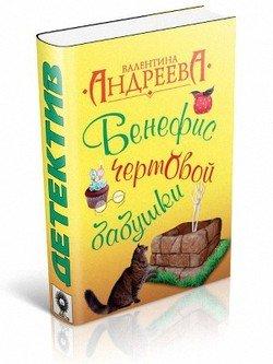Бенефис чертовой бабушки