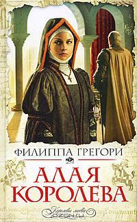 Алая королева