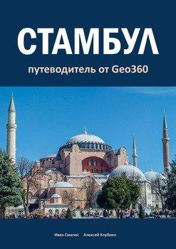 Стамбул. Путеводитель от Geo360