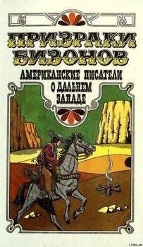 Призраки бизонов. Американские писатели о Дальнем Западе
