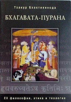 Бхагавата Пурана
