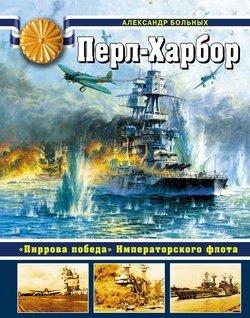 Перл-Харбор. Пиррова победа Императорского флота