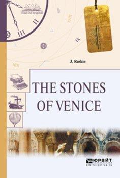 The stones of venice. Камни венеции