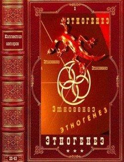 Этногенез-2. Компиляция. Романы 23-43