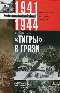 Тигры в грязи. Воспоминания немецкого танкиста. 1941-1944