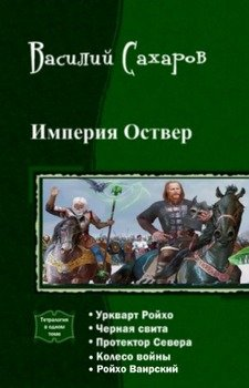 Империя Оствер. Пенталогия