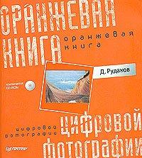 Оранжевая книга цифровой фотографии