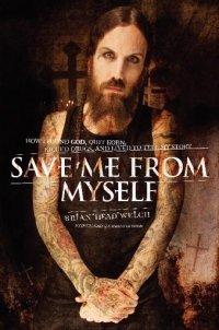 Спастись от самого себя