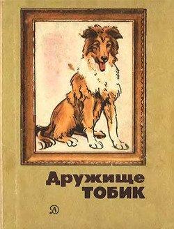 Дружище Тобик