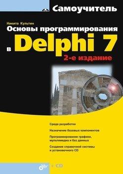 Основы программирования в Delphi 7