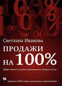 Продажи на 100%. Эффективные техники продвижения товаров и услуг
