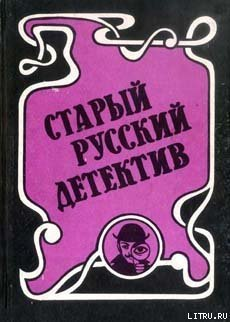 Гений русского сыска И.Д. Путилин