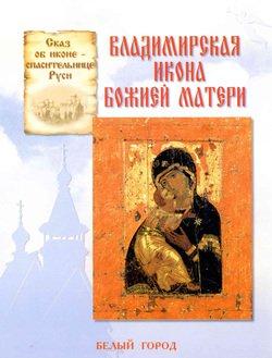 Сказ об иконе - спасительнице Руси. Владимирская икона Божией Матери