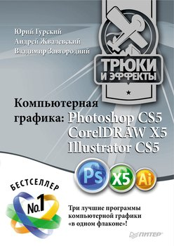 Компьютерная графика Photoshop CS5, CorelDRAW X5, Illustrator CS5. Трюки и эффекты