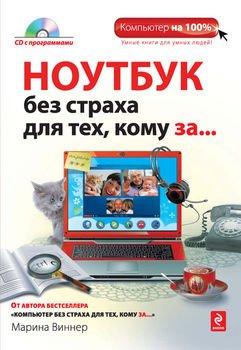 Ноутбук без страха для тех, кому за...