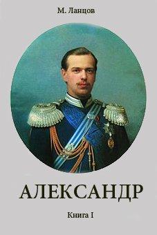 Александр. Книга 1
