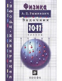 Физика. Задачник, 10-11 классы