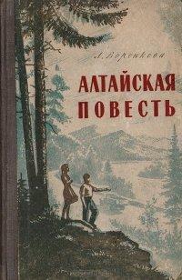 Алтайская повесть