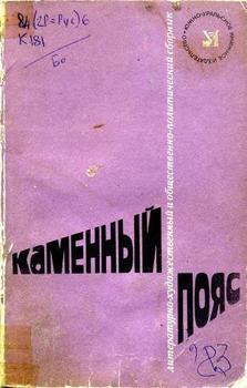 Каменный пояс, 1983