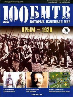 Крым - 1920