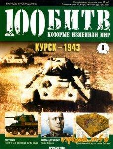 Курск - 1943