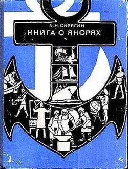 Книга о якорях