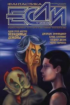 Журнал «Если» 2003 № 01