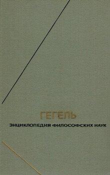 Энциклопедия философских наук