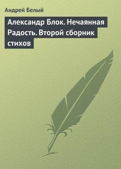 Стихи о прекрасной даме скачать книгу александра александровича.