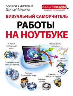 Самоучитель работы на ноутбуке читать онлайн бесплатно форекс брокеры рейтинг лучших