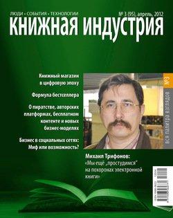 Книжная индустрия №03 2012
