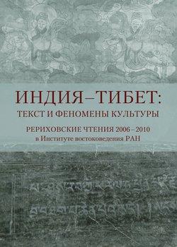 Индия – Тибет: текст и феномены культуры. Рериховские чтения 2006 – 2010 в Институте востоковедения РАН