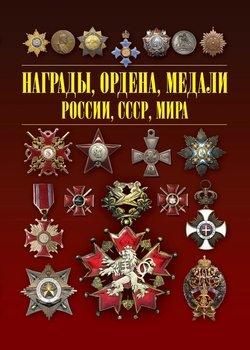 Награды, ордена, медали России, СССР, мира