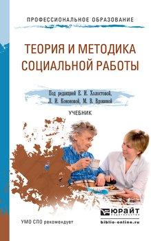 Социальная работа учебник онлайн лучшая книга психология форекс