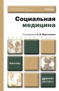 микроэкономика учебник для бакалавров скачать