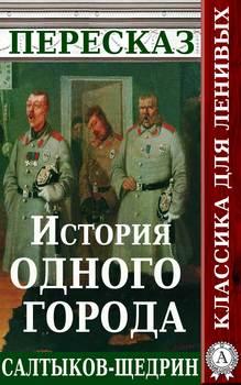 Пересказ романа М.Е. Салтыкова-Щедрина «История одного городак»