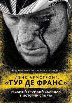 Лэнс Армстронг, Тур де Франс и самый громкий скандал в истории спорта